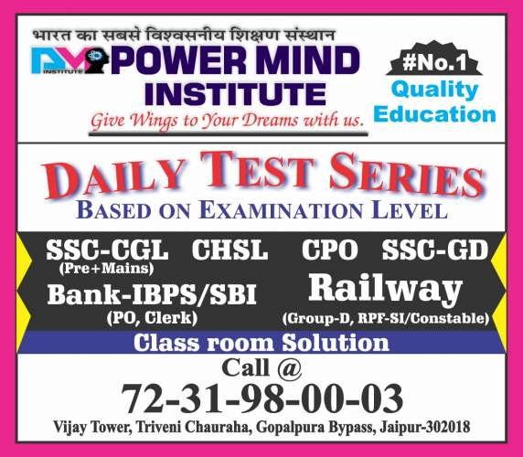 Daily Test Series